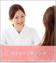 AFSカウンセリング
