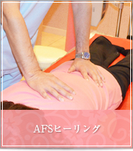 AFSヒーリング