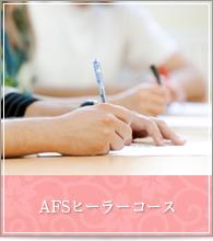 AFSヒーラーコース