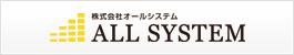 株式会社オールシステム
