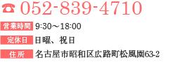 アフェクションスペース研究所電話番号